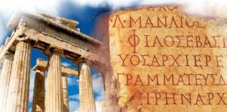 Giornata mondiale della lingua greca
